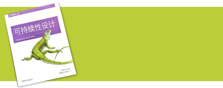 Designing for Sustainability book in Mandarin